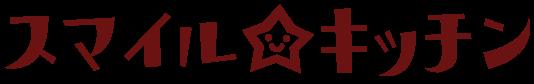 埼玉県所沢市・オンライン|ママ管理栄養士の離乳食・幼児食教室|スマイル☆キッチン